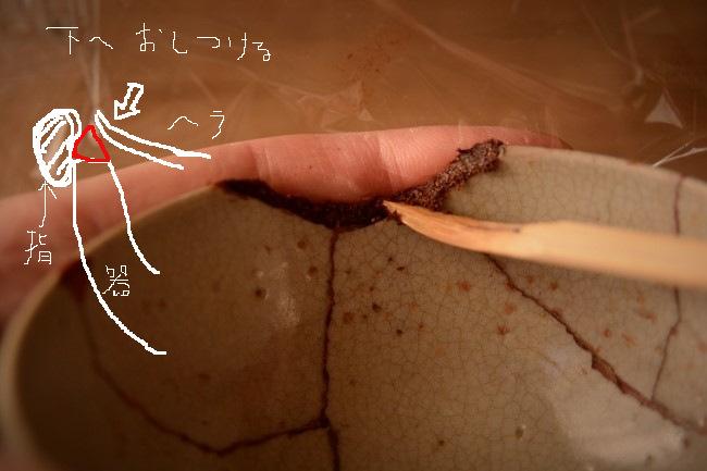 金継ぎの刻苧飼い作業では、器の内側からヘラで押し込んでいく