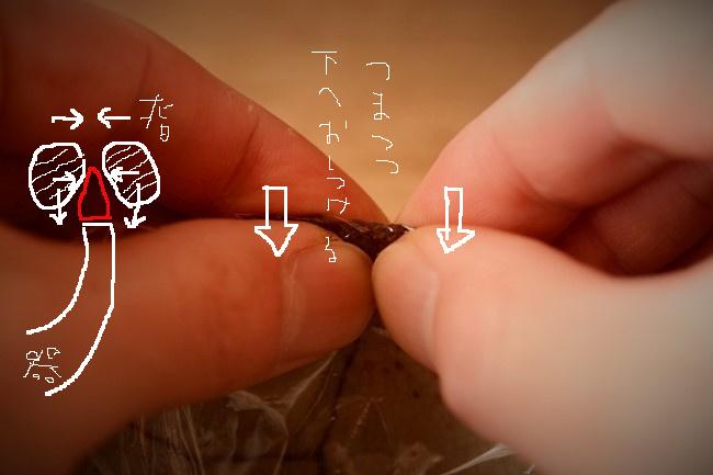 サランラップの上から刻苧を押さえて、圧力を加える