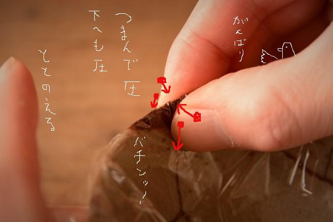 金継ぎ修理の刻苧飼う作業ではサランラップを当てて、その上から指で押しつぶして圧力をかける
