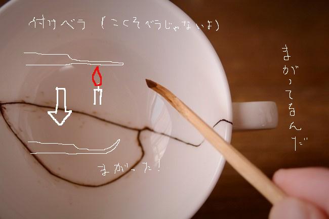 器の内側も錆漆を付けます。その付ける際のヘラを作ります。