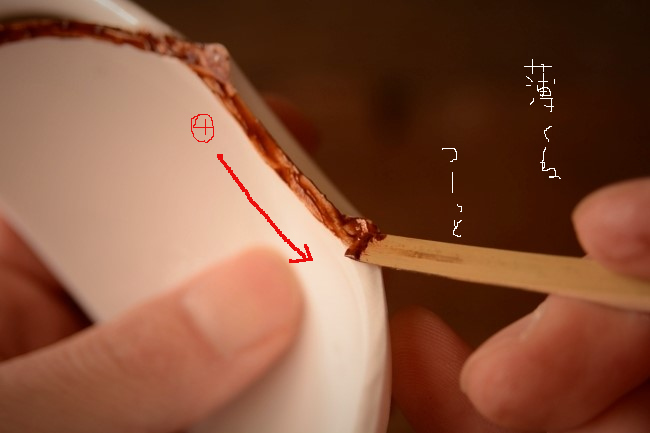 ティーカップの割れた断面に麦漆をヘラで付けていく