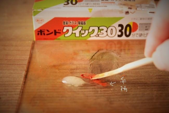 エポキシ接着剤に弁柄を混ぜてわかりやすいようにする