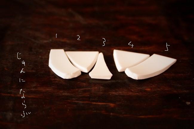 壊れたコーヒーソーサーの破片は順番に並べて置く。