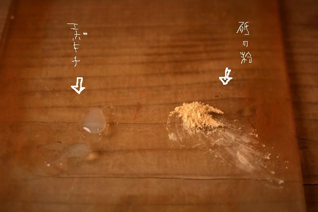 エポキシペースト作り。今回は砥の粉を混ぜる。