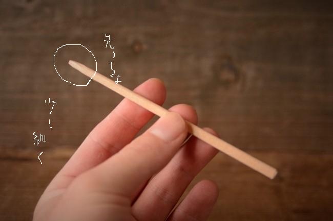 割り箸の先を細く削り、鯛牙が使いやすいようにする