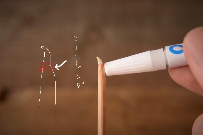 鯛牙と棒との接着点の周りに接着剤を塗って補強する