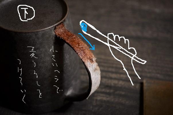 マグカップの取っ手に置いた麻布が馴染んだら、その上から麦漆を塗っていく。