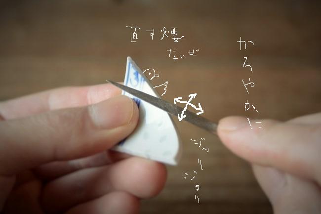 ダイヤモンドやすりで割れた断面のエッジを研ぐ