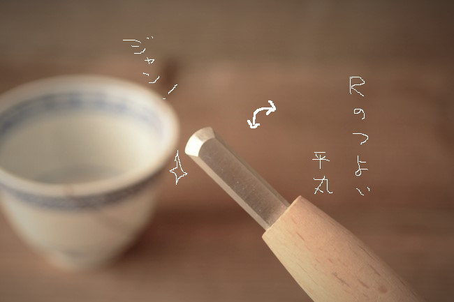 エポキシペーストを彫刻刀で削っていく