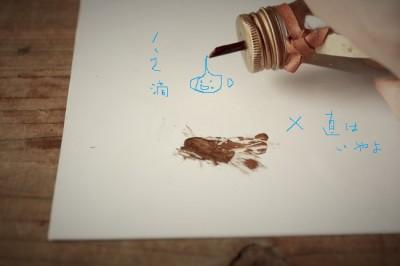 1⃣金色うるしの少し横にテレピンを1,2滴出す。
