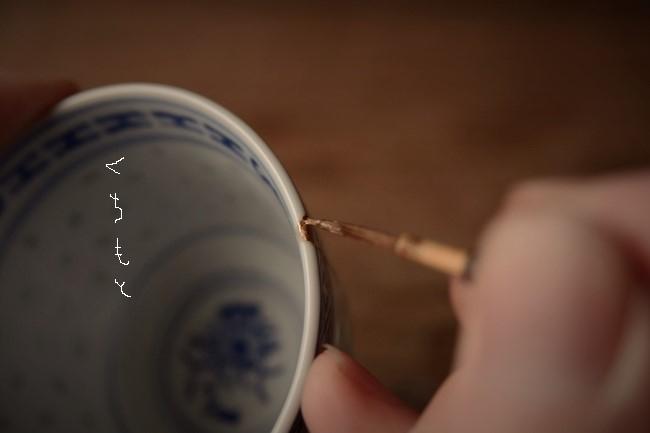 器の内側から新うるしを塗り始める