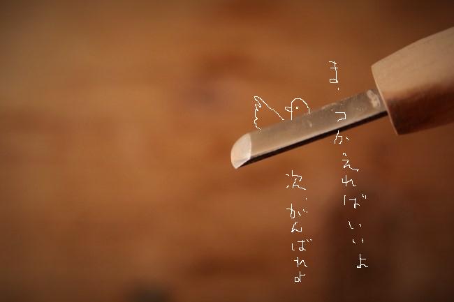 錆漆を削る平丸の彫刻刀が完成
