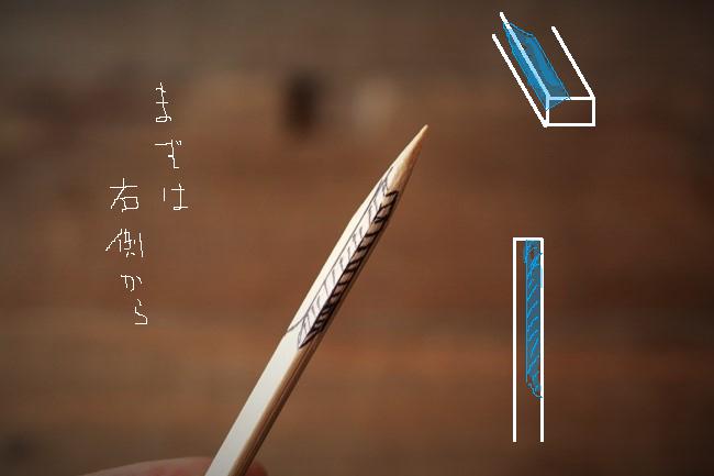 竹の右半分を削る