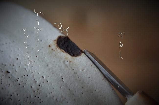 乾いた錆漆を刃物で削る