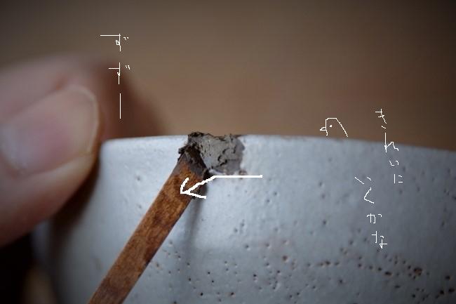器の欠けた部分に錆漆を盛っていく