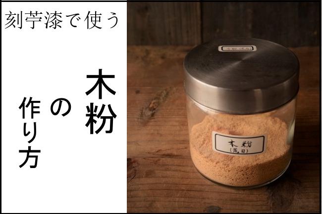 金継ぎの刻苧漆で使う木粉