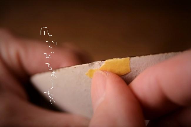 修理する欠けた部分の周りにマスキングテープを貼っていく