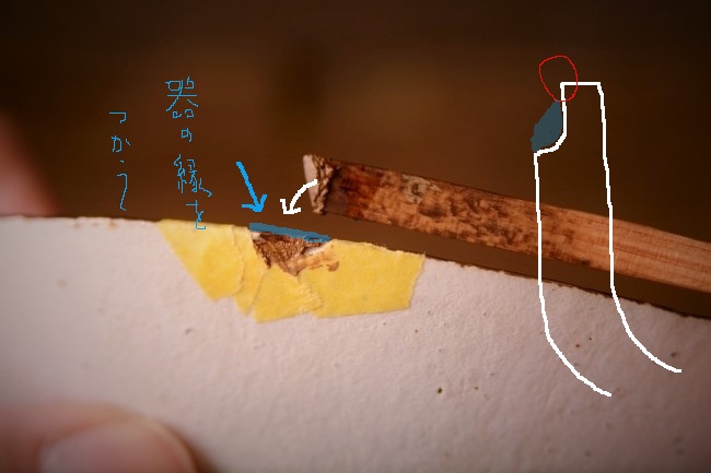 欠けた部分に錆漆を補充する