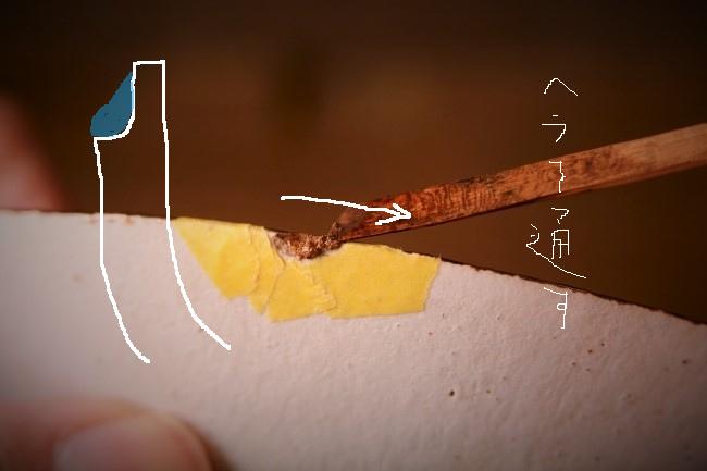 欠けた部分に付けた錆漆をヘラを使って密着させる