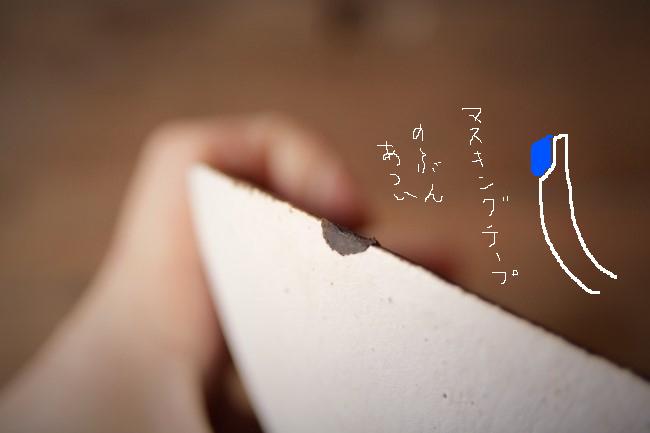 マスキングテープを剥がすと、その厚み分錆漆が厚くなっている