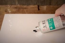 作業板の上に少量の漆を出す
