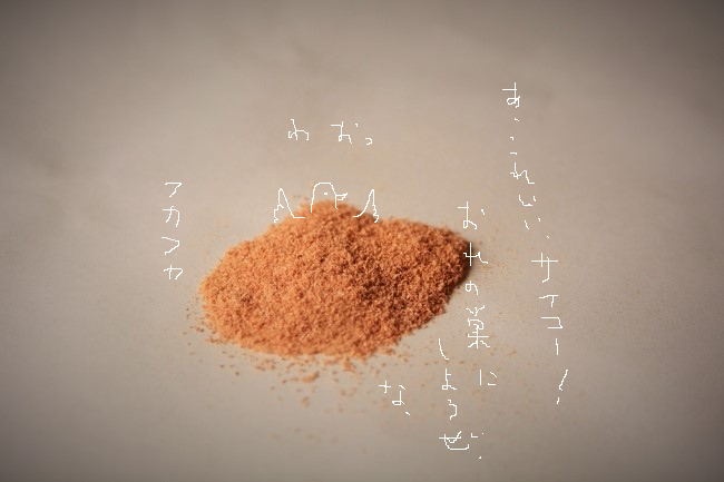 金継ぎの刻苧漆で使う細かい木粉