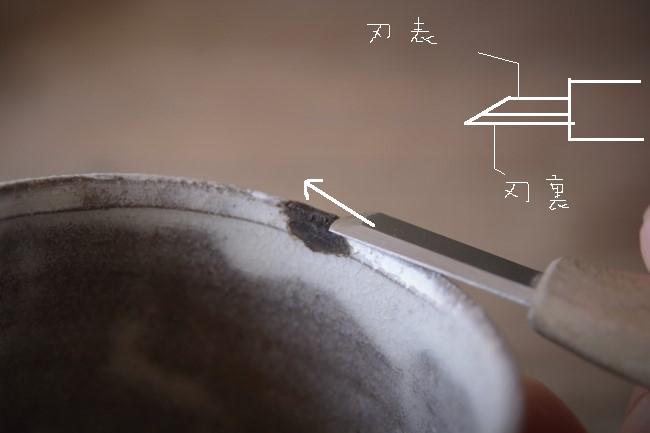 金継ぎの錆漆削り研ぎ作業