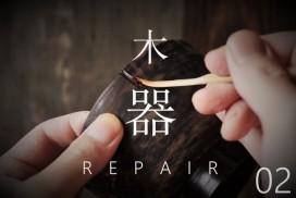 木の器を自分で修理する方法