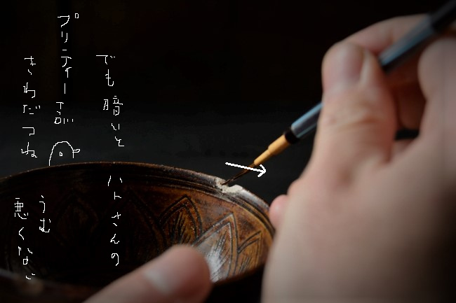欠けたお茶碗の金継ぎ修理のやり方