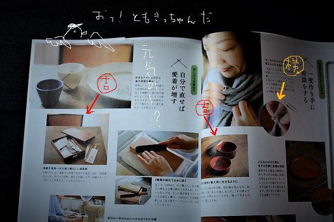 金継ぎ図書館in雑誌